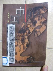 中国历史地名避讳考