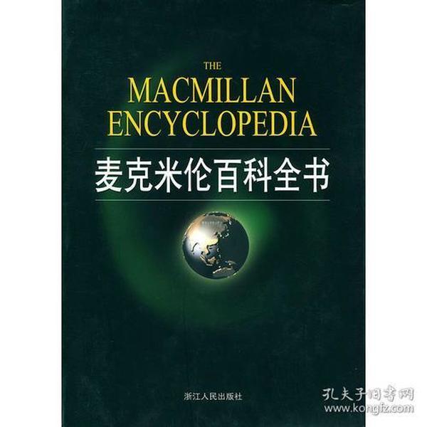 麦克米伦百科全书