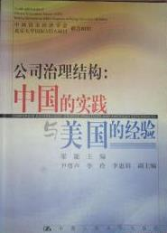 公司治理结构:中国的实践与美国的经验