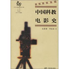 中国科教电影史