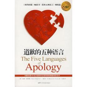 道歉的五种语言 专著 The five languages of apology (美)盖瑞·查普曼(Gary Chapman),(