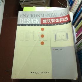 高等院校环境艺术设计专业规划教材:建筑装饰构造