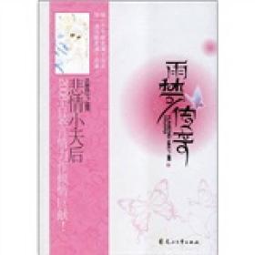 雨梦传奇 蓝色之舞 者 北京科文图书业信息技术 9787807551423