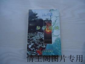 东方佛学文化资料丛书:参学琐谈