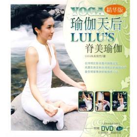 瑜伽天后LULU'S脊美瑜伽(精华版)(赠DVD)