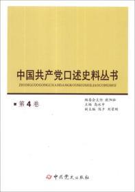 中国共产党口述史料丛书(第4卷)