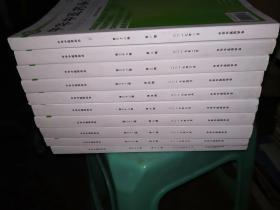 《中华中医药杂志》 (2017年第1.3.4.5.6.7.8.9.11期 9本合售)详情见图   货号13-3