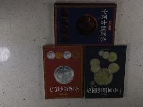 中国硬币图录中国古钱图录2册和售