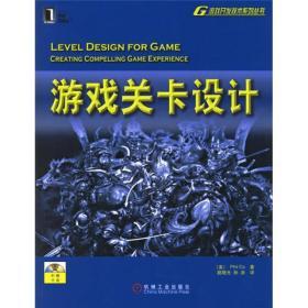 游戏关卡设计:暴雪公司十年磨一剑的游戏精品《魔兽世界》副本任务的参考书籍
