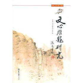 文心雕龙研究(第九辑)