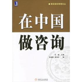 在中国做咨询——理实国际管理论丛
