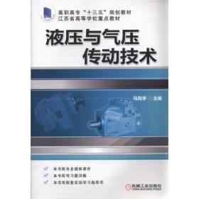 液压与气压传动技术