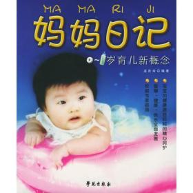 妈妈日记:0-1岁育儿新概念