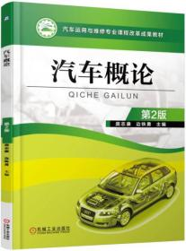 汽车概论(第2版)(本科教材)