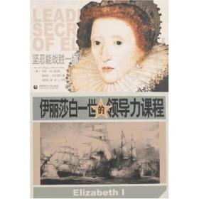 金石译丛·伟大人物的领导力课程系列:伊丽莎白一世的领导力课程