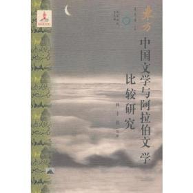 东方文化集成:中国文学与阿拉伯文学比较研究