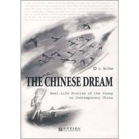 正版qx-9787802285644-一百个中国人的梦英文版