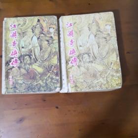 江湖奇侠传-上下册(1986年老版)