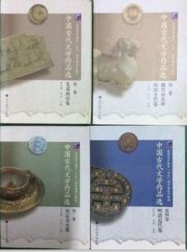 二手正版二手 中国古代文学作品选第1-4卷 罗宗强9787040137422