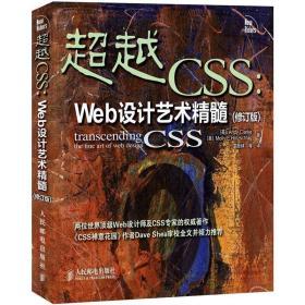 超越CSS:Web设计艺术精髓(修订版)