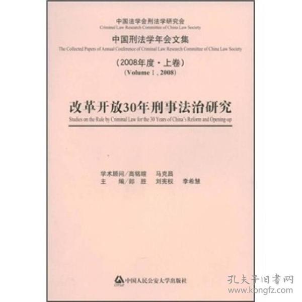 改革开放30年刑事法治研究(2008年度·上卷)