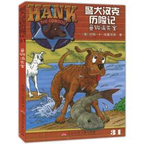 警犬汉克历险记31—鱼钩消失案