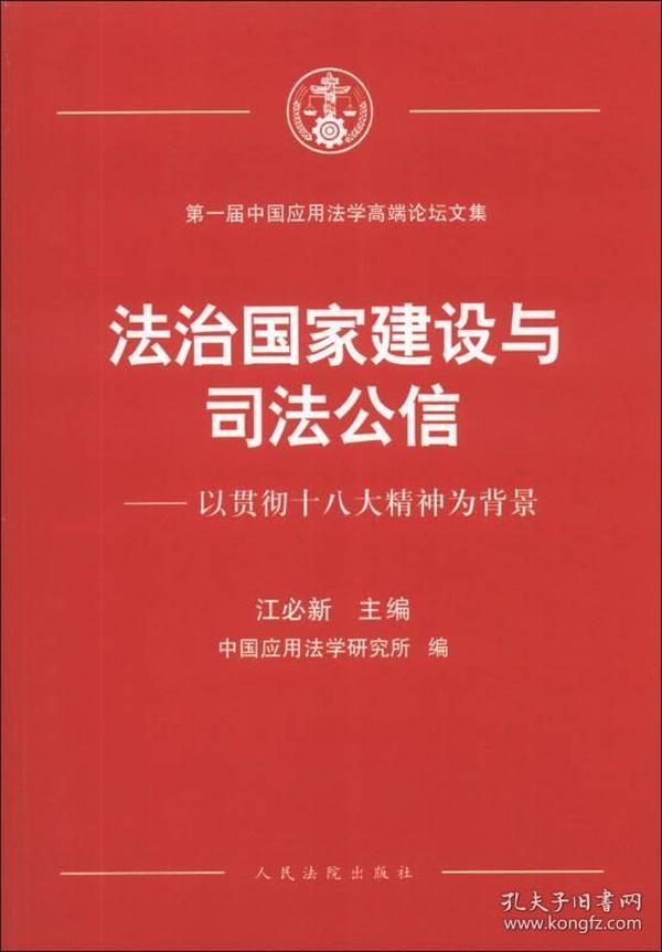 第一届中国应用法学高端论坛文集·法治国家建设与司法公信:以贯彻十八大精神为背景