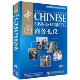 中国商务礼仪(含5DVD)
