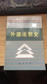 全国高等教育自学考试法律专业辅导丛书 外国法制史