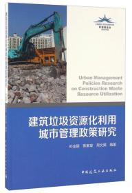 建筑垃圾资源化利用城市管理政策研究