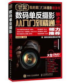正版微残-数码单反摄影从入门到精通-摄影宝典-第2卷-第2版-附1张DVD+1本摄影后期处理技法手册CS9787115420213