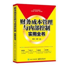 财务本钱管理与外部控制实用全书