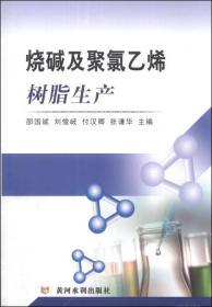 烧碱及聚氯乙烯树脂生产