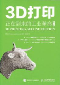 3D打印:正在到来的工业革命(第2版)