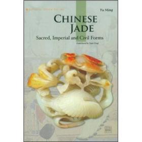 中国玉器(英文版)