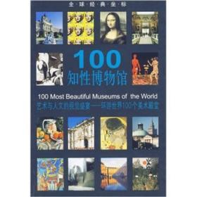 全球经典坐标-100知性博物馆(平)