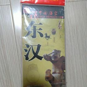 图说中国历史:东汉