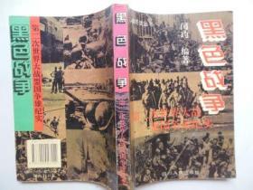 黑色战争:第二次世界大战盟国争雄纪实(二战历史丛书)
