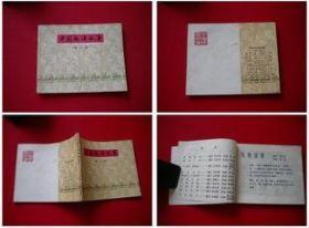 《中国成语故事》3,上海1979.5一版一印50万册,1679号,连环画