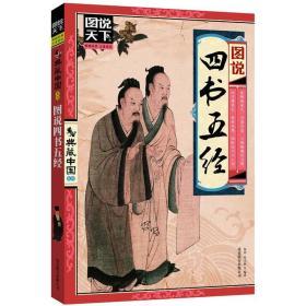 图说天下·典藏中国系列:图说四书五经