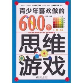 青少年喜欢做的600个思维游戏