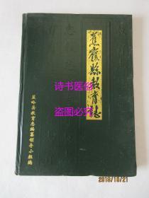 蕉岭县教育志