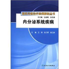 临床药物治疗案例解析丛书·内分泌系统疾病