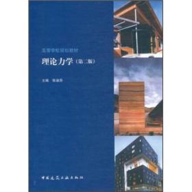 高等学校规划教材:理论力学(第2版)