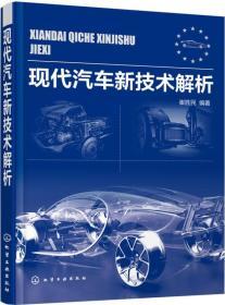 现代汽车新技术解析