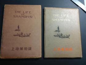 民国版\全图《上海风俗志》