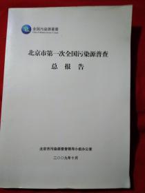 全国污染源普查:北京市第一次全国污染源普查总报告