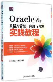 Oracle 12c中文版数据库管理、应用与开发实践教程 清华电脑学堂