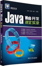 Java Web开发课堂实录/课堂实录
