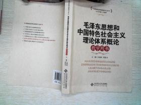 毛泽东思想和中国特色社会主义理论体系概论教学用书